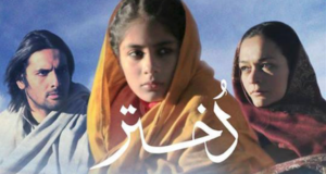 'Dukhtar' – Pakistan's First Feminist Film, Directed By A Woman, To Be Released In Oct.