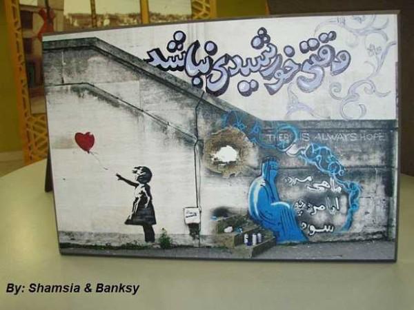 Shamsia-Hassani-Banksy