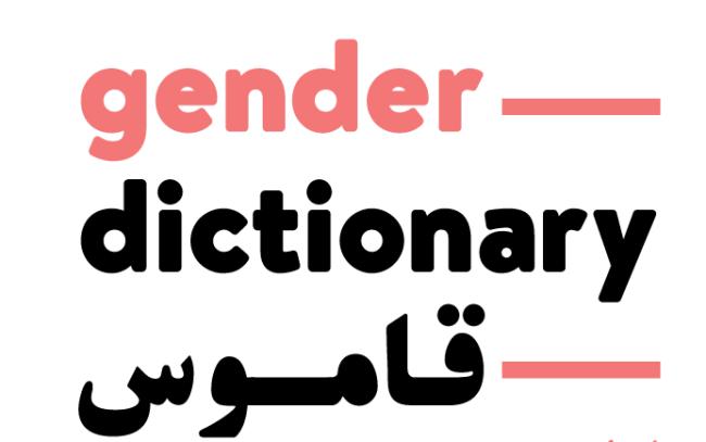 lebanon-gender-dictionary