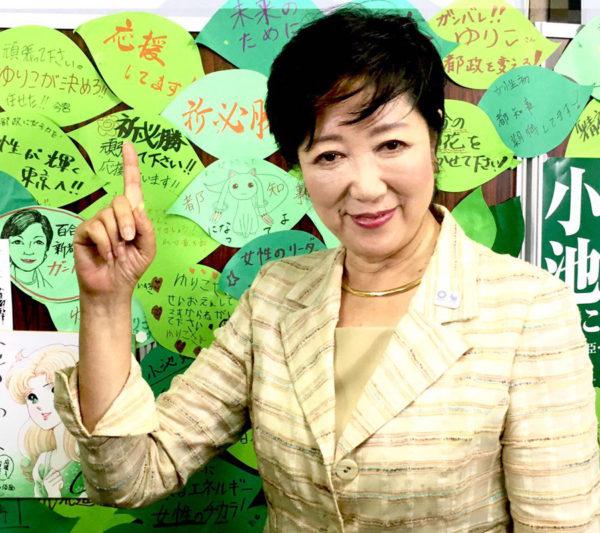 Yuriko-koike