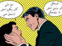 Badass Arab Comic Series Smashing The Patriarchy By Giving Pop Art Images A Feminist Update